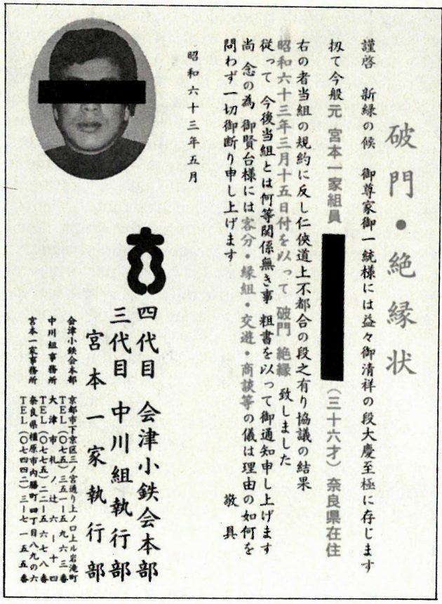 Yakuza japan
