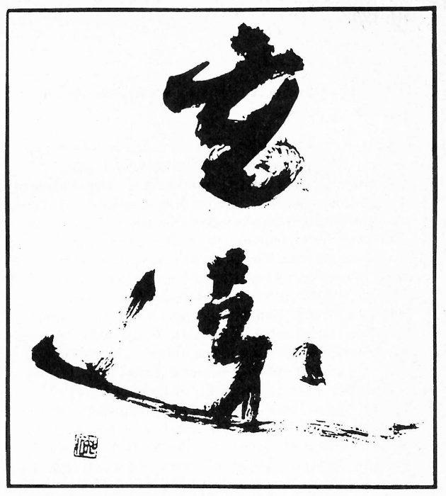 Japanese ma