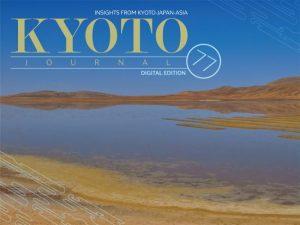 Kyoto Journal Digital Issue 77