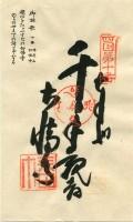 10 Kirihata-ji (切幡寺)