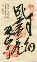 12 Shōsan-ji (焼山寺)