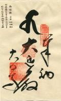 13 Dainichi-ji (大日寺)