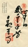 16 Kannon-ji (観音寺)