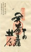 17 Ido-ji (井戸寺)