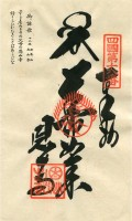 18 Onzan-ji (恩山寺)