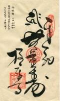 2 Gokuraku-ji (極楽寺)