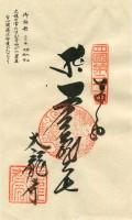 21 Tairyūji (太竜寺)