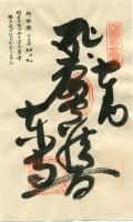 24 Hotsumisaki-ji (最御崎寺)