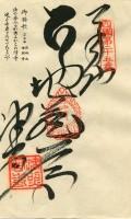 25 Shinshō-ji (津照寺)