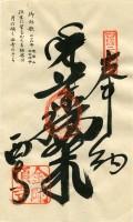 26 Kongōchō-ji (金剛頂寺)