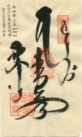 27 Kōnomine-ji (神峰寺)