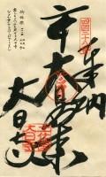 28 Dainichi-ji (大日寺)