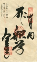 3 Konsen-ji (金泉寺)