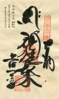 30 Zenrakuji (善楽寺)