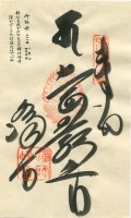 32 Zenjibu-ji (禅師峰寺)