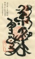 33 Sekkei-ji (雪蹊寺)