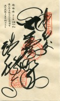 35 Kiyotaki-ji (清滝寺)