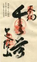 38 Kongōfuku-ji (金剛福寺)