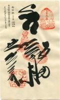 39 Enkō-ji (延光寺)