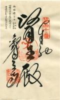 40 Kanjizai-ji (観自在寺)