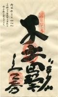 41 Ryūkōji (竜光寺)