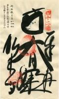42 Butsumoku-ji (佛木寺)