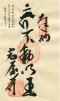 45 Iwaya-ji (岩屋寺)
