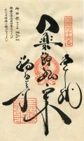 46 Jōruri-ji (浄瑠璃寺)