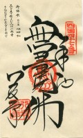 47 Yasaka-ji (八坂寺)