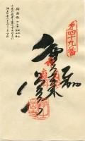 49 Jōdo-ji (浄土寺)