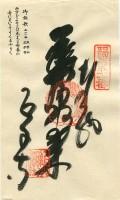 51 Ishite-ji (石手寺)