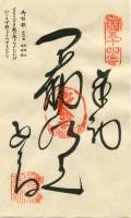 54 Enmei-ji (延命寺)