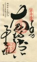 55 Nankōbō (南光坊)
