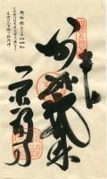 57 Eifuku-ji (栄福寺)