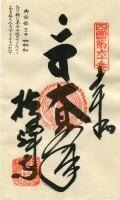 60 Yokomine-ji (横峰寺)