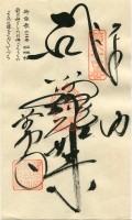 64 Maegami-ji (前神寺)