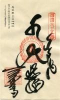 65 Sankaku-ji (三角寺)