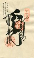 68 Jinne-in (神恵院)