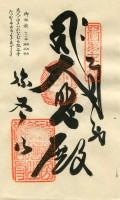 71 Iyadani-ji (弥谷寺)