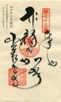 73 Shusshakaji (出釈迦寺)