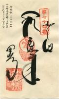 74 Kōyama-ji (甲山寺)