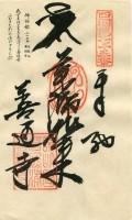 75 Zentsū-ji (善通寺)