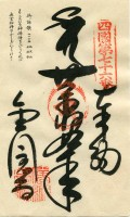 76 Konzō-ji (金倉寺)