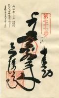 77 Dōryū-ji (道隆寺)