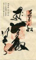 78 Gōshō-ji (郷照寺)