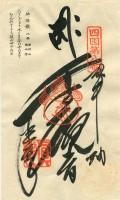 8 Kumadani-ji (熊谷寺)