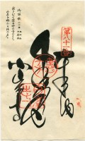 81 Shiromine-ji (白峯寺)