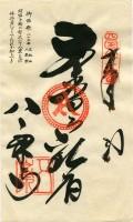 85 Yakuri-ji (八栗寺)
