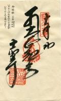 86 Shido-ji (志度寺)