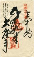 88 Ōkubo-ji (大窪寺)